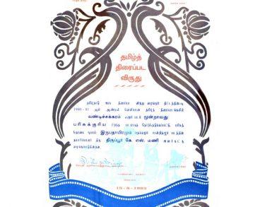 tamilnadu-state-award